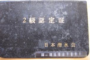 130702日本潜水会認定証2