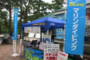 130824伊豆 海洋公園 とるのるフォト