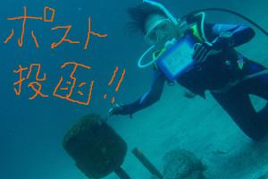 130803伊豆海洋公園水中ポスト