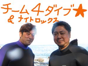 20140913伊豆 ダイビング 海洋公園ナイトロクスコース