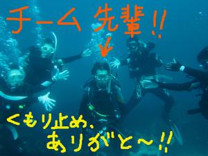 20140923伊豆 ダイビング 伊豆海洋公園1