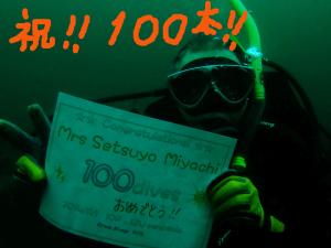 141101伊豆 ダイビング 記念ダイビング