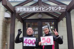 20150226伊豆 ダイビング 伊豆海洋公園