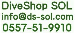 Dive Shop SOL