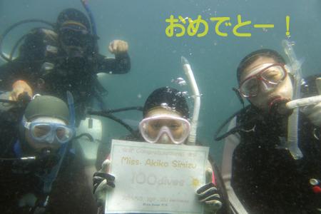 20150502伊豆 ダイビング 伊豆海洋公園記念ダイブ