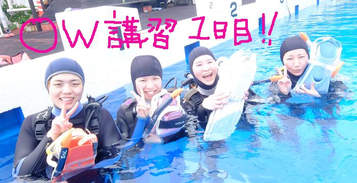 20160503伊豆 ダイビング 伊豆海洋公園 ライセンス取得講習