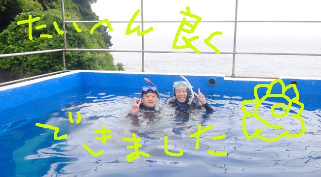 20160619伊豆 ダイビング ライセンス取得講習 (2)