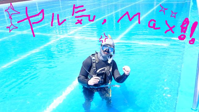20160606伊豆 ダイビング 伊豆海洋公園 ラインセンス講習