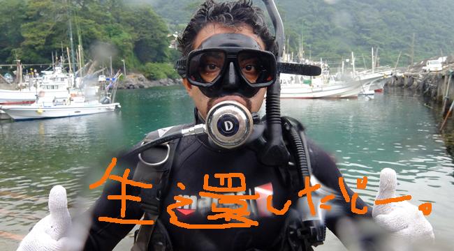 20160715伊豆 体験ダイビング 富戸 (1)