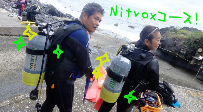 20160915伊豆 ダイビング 伊豆海洋公園 ナイトロクス