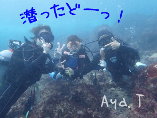 201609205伊豆 体験ダイビング 伊豆海洋公園