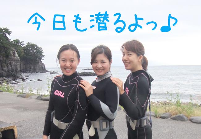20161010伊豆 ダイビング 八幡野ビーチ