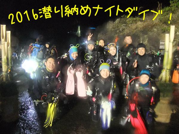 20161231伊豆 ダイビング 伊豆海洋公園 ナイトダイビング 記念写真