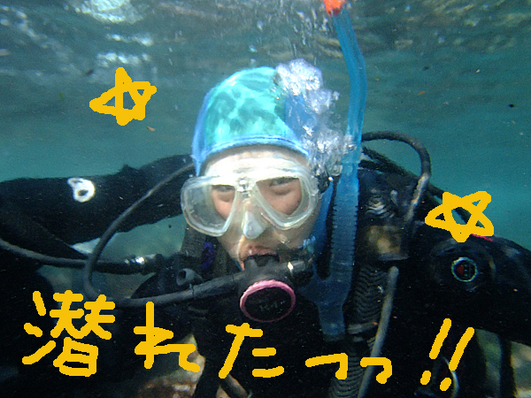 20170128伊豆 ダイビング 八幡野 体験ダイビング2