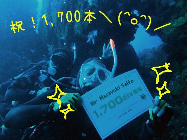 20170107伊豆 ダイビング 伊豆海洋公園 記念ダイビング