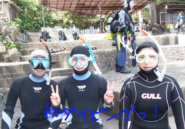 20170416伊豆 ダイビング 伊豆海洋公園