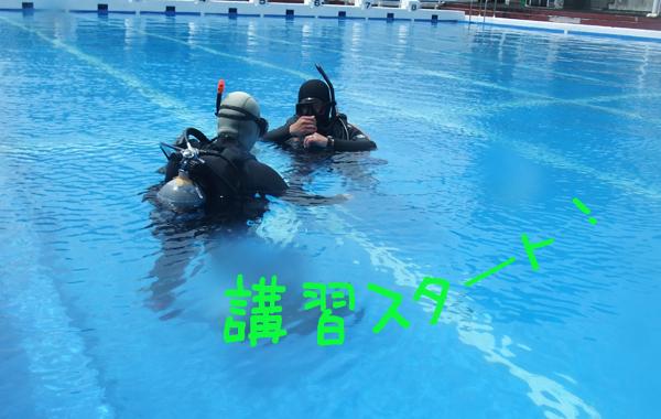 20170422ライセンス取得 ダイビング