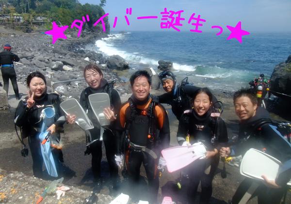 20170505伊豆 ダイビング ライセンス取得2