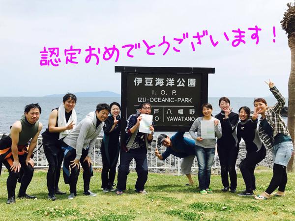 20170503伊豆 ダイビング 伊豆海洋公園 ライセンス取得