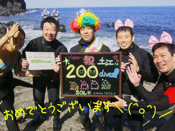 20170603伊豆 ダイビング 伊豆海洋公園 記念ダイビング