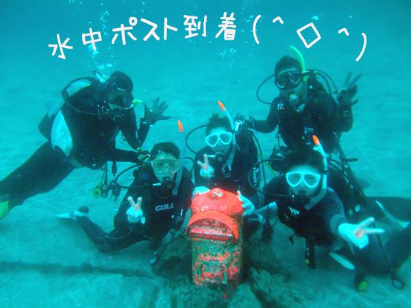 20170723伊豆 ダイビング 伊豆海洋公園 水中ポスト