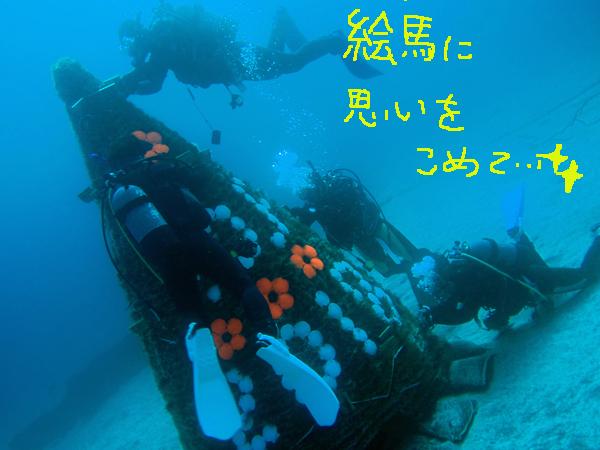 20171230伊豆 ダイビング 伊豆海洋公園 水中ツリー