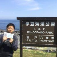 20190418伊豆 ダイビングスクール 伊豆海洋公園6