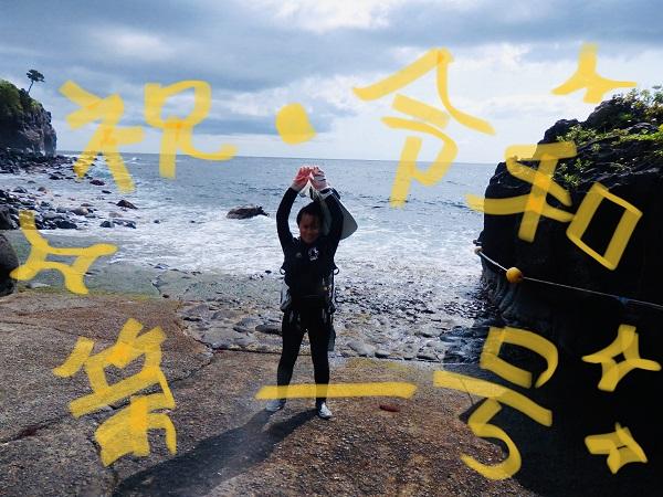 20190502伊豆 ダイビング 伊豆海洋公園