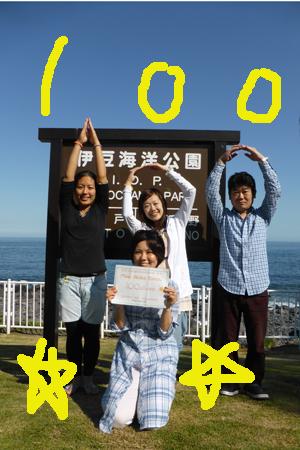 20150502伊豆 ダイビング 伊豆海洋公園記念ダイブ2