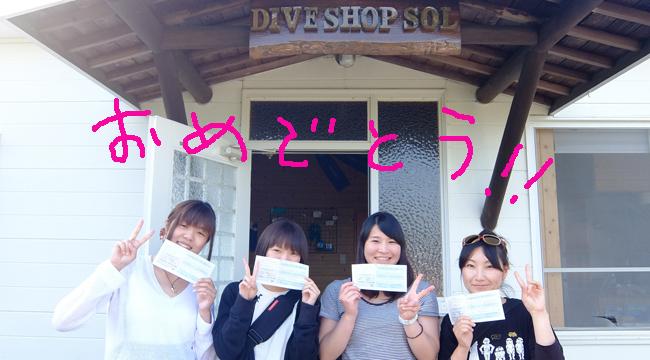 20160505伊豆 ダイビング 富戸 ライセンス取得講習 (2)