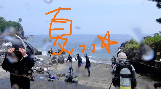 20160712伊豆 ダイビング 伊豆海洋公園 (2)