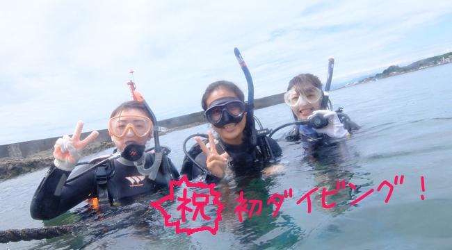 20160828伊豆 体験ダイビング 静浦 (1)