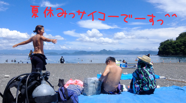 20160821伊豆 ダイビング 大瀬崎 (2)のコピー