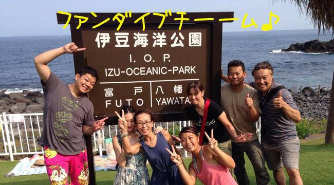 20160811伊豆 ダイビング 伊豆海洋公園