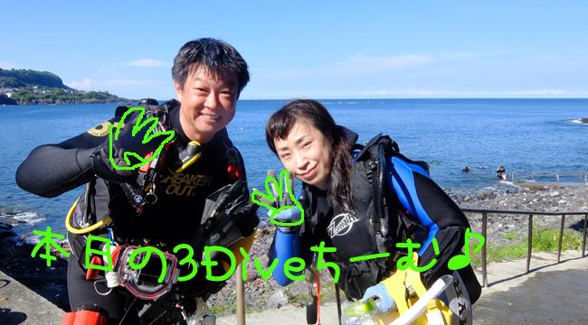 20160804伊豆 ダイビング 富戸 3ダイブ