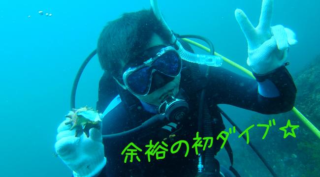 20160918伊豆 ダイビング 伊豆海洋公園 体験2