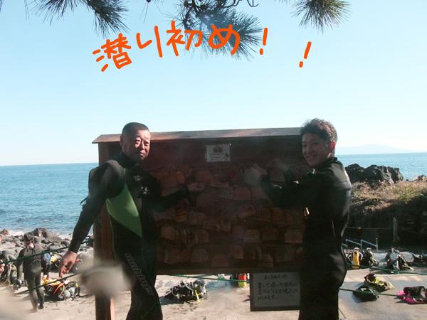 20170101伊豆 ダイビング 伊豆海洋公園