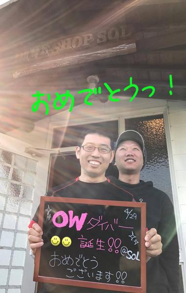 20170429伊豆 ダイビング ライセンス取得